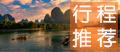 广州到阳朔高铁三天两夜独立包车旅游线路攻略