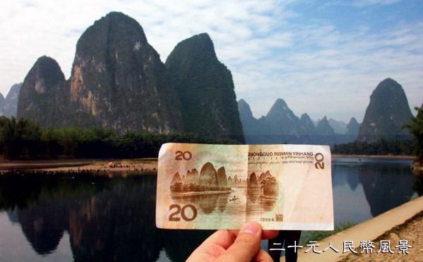 20元人民币背景.jpg