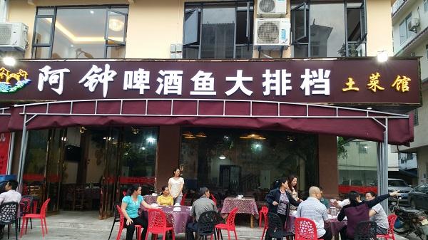 阳朔阿钟啤酒鱼大排档土菜馆