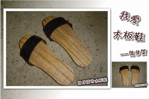 阳朔兴坪木板鞋