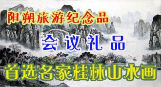 阳朔纪念品之桂林山水画4